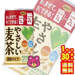 サントリー グリーンダカラ やさしい麦茶 濃縮タイプ 缶 180g×30本入 GREEN DA・KA・RA /飲料|09shop