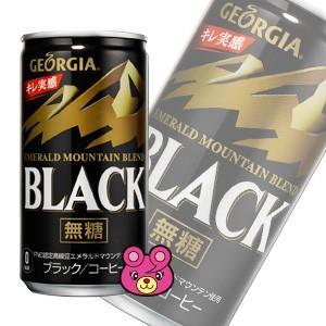 コカ・コーラ(コカコーラ)GEORGIA(ジョージア)エメラルドマウンテンブレンドブラック缶185g×30本入(飲料)
