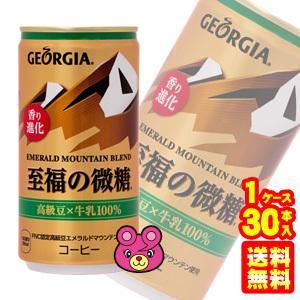 コカ・コーラ(コカコーラ)ジョージアエメラルドマウンテンブレンド至福の微糖缶185g×30本入(飲料)