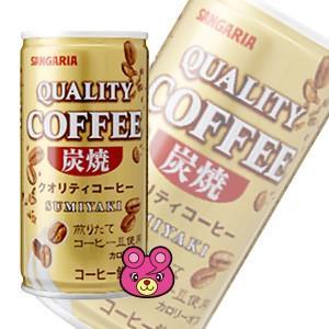サンガリア クオリティコーヒー炭焼 缶 185g×30本入 /飲料 09shop