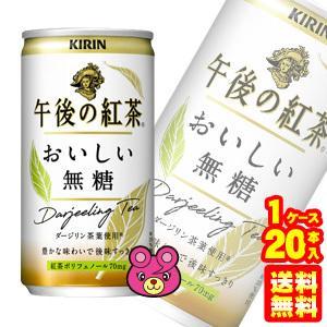 キリン 午後の紅茶 おいしい無糖 缶 185g×20本入 /飲料
