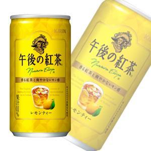 キリン 午後の紅茶 レモンティー 缶 185g×20本入/飲料