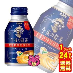 キリン 午後の紅茶 エスプレッソ ティーラテ ボトル缶 250g×24本入 /飲料