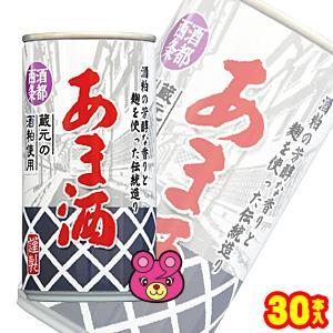 宝積飲料 あま酒 缶 190g×30本入 /飲料
