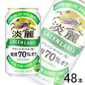 キリン 麒麟淡麗 グリーンラベル 缶350ml×24本入(×2ケース:合計48本)(お酒)