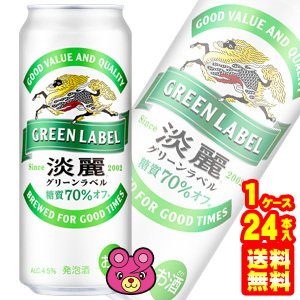 キリン 麒麟淡麗グリーンラベル 缶500ml×24本入 /お酒