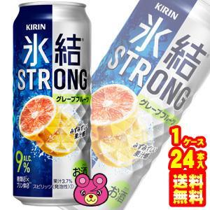キリン 氷結 ストロング グレープフルーツ 500ml 缶 ×24本/お酒