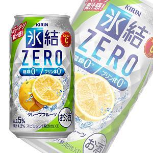 キリン 氷結ZERO[ゼロ] グレープフルーツ 缶350ml×24本入(お酒)
