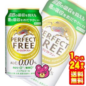 キリン パーフェクトフリー 缶350ml×24本入(飲料)(ノンアルコール)