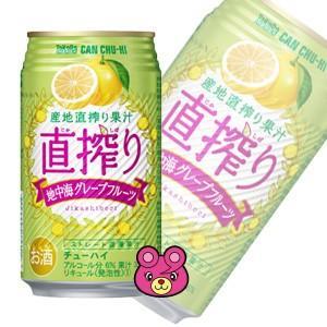 宝酒造 宝缶チューハイ 直搾り グレープフルーツ 缶350ml×24本入(お酒)