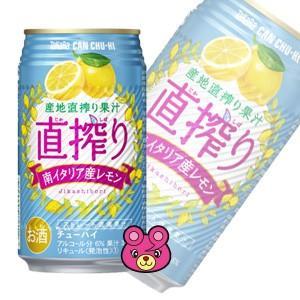 宝酒造 宝缶チューハイ 直搾り レモン 缶350ml×24本入(お酒)