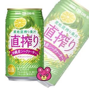 宝酒造 宝缶チューハイ 直搾り シークァーサー 缶350ml×24本入(お酒)