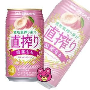 宝酒造 宝缶チューハイ 直搾り もも 缶350ml×24本入(お酒)