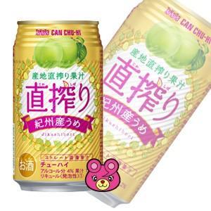 宝酒造 宝缶チューハイ 直搾り うめ 缶350ml×24本入(お酒)