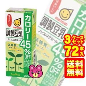 .マルサンアイ 調製豆乳 カロリー45%オフ ...の関連商品5
