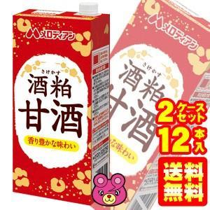 メロディアン 甘酒 あまざけ 紙パック1000ml×6本入 (×2ケ−ス:合計12本)(飲料)(HF)