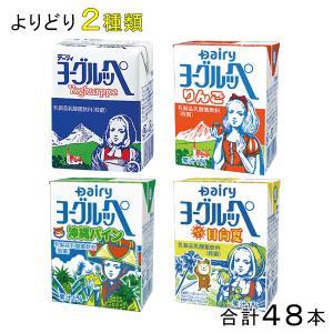 .選べる2ケース 南日本酪農協同 デーリィ ヨーグルッペ 紙パック 200ml 各種 24本入×よりどり2種類セット 合計:48本 /飲料/HF|09shop