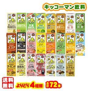 4ケース キッコーマン飲料 豆乳 紙パック200ml各種 18本入×よりどり4種類 /セット 合計:72本  紀文 /HF|09shop
