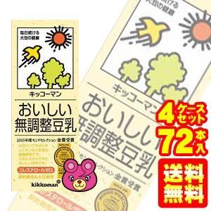 .キッコーマン飲料 おいしい無調整豆乳 紙パッ...の関連商品3