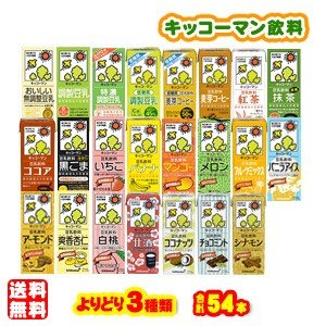 3ケース キッコーマン飲料 豆乳 紙パック200ml各種 18本入×よりどり3種類/セット 合計:54本 紀文 /HF|09shop