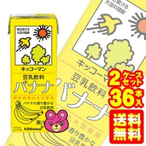 .キッコーマン飲料 豆乳飲料 バナナ 紙パック 200ml×18本入×2ケース:合計36本 /飲料/...