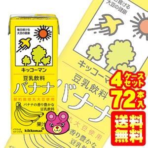 .キッコーマン飲料 豆乳飲料 バナナ 紙パック 200ml×18本入×4ケース:合計72本 /飲料/...