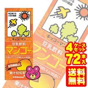 .キッコーマン飲料 豆乳飲料 マンゴー 紙パック 200ml×18本入×4ケース:合計72本 /飲料/HF