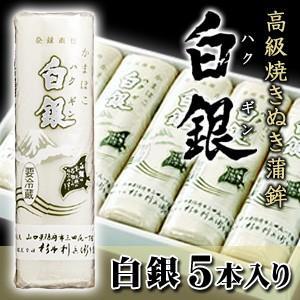 .杉本利兵衛本店 白銀 5本入 /1箱 /要冷蔵/クール便/化粧箱入り/HF
