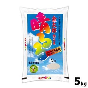 山口県産米 / 金太郎飴生産米 晴るる 5kg /お米:瑞穂...