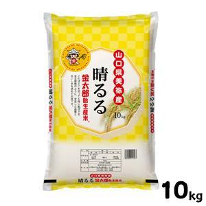 山口県産米 / 金太郎飴生産米 晴るる 10kg /お米:瑞...