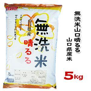 山口県産米 / 無洗米 山口晴るる 5kg /お米:農協直販...