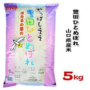 山口県産米 / 豊田 ひとめぼれ 5kg /お米:農協直販...