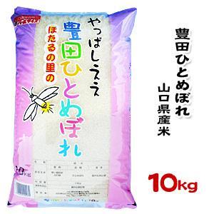 山口県産米 / 豊田 ひとめぼれ 10kg /お米:農協直販...