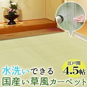 洗えるビニール素材のラグ 花ござ 涼風 江戸間約4.5畳/代引不可/インテリア:萩原