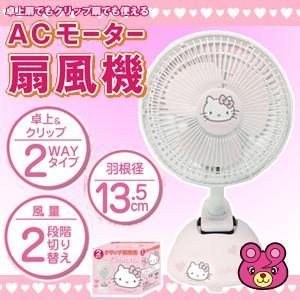 ハローキティ 扇風機 ACモーター 2WAY|09shop