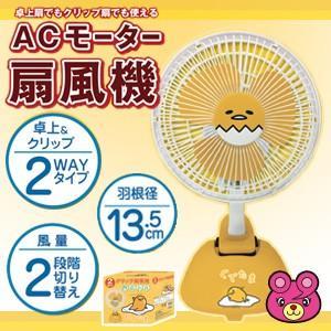 ぐでたま 扇風機 ACモーター 2WAY|09shop