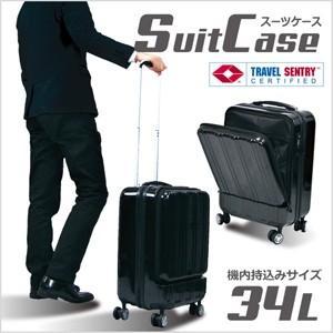 フロントオープンポケット スーツケース A3 34L /インテリア:菅野|09shop