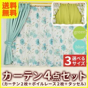 北欧デザインカーテン 4枚セット 100×135cm 100×178cm 100×200cm/メビウス/代引不可/インテリア:九装545350|09shop