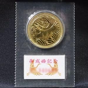 皇太子殿下 御成婚記念 5万円 金貨 (プリスターパック入り)平成5年