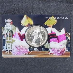 地方自治法施行 60周年記念 500円バイカラー・クラッド貨幣 Aセット(カードタイプ) 【富山県】