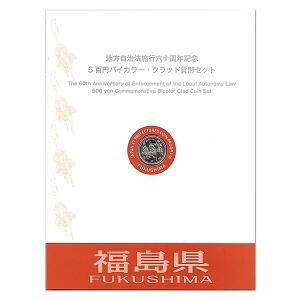 地方自治法施行60周年記念 500円バイカラー・クラッド貨幣 Bセット(切手つき)【福島県】