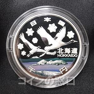 地方自治法施行60周年記念 千円銀貨幣 プルーフ貨幣セット 【北海道】(箱なし、単体) コインカプセル入り