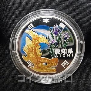 地方自治法施行60周年記念 千円銀貨幣 プルーフ貨幣セット 【愛知県】(箱なし、単体) コインカプセル入り