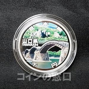 地方自治法施行60周年記念 千円銀貨幣 プルーフ貨幣セット 【山口県】(箱なし、単体) コインカプセル入り