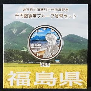 地方自治法施行60周年記念 千円銀貨幣 プルーフ貨幣セット 【福島県】Aセット