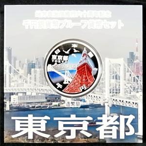 地方自治法施行60周年記念 千円銀貨幣 プルーフ貨幣セット 【東京都】Aセット