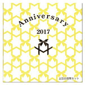 平成29年銘 記念日貨幣セット 2017年(アニバーサリー)