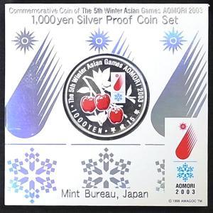 第5回 アジア冬季競技大会 記念 千円銀貨(プルーフ貨幣セット) 平成15年