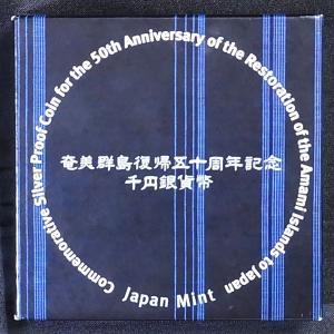 奄美群島 復帰 50周年記念 千円銀貨 (プルーフ貨幣) 平成15年