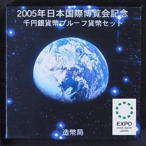 2005年 日本国際博覧会(愛知万博)記念 千円銀貨 (プルーフ貨幣) 平成16年